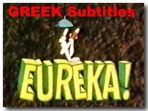 Eureka TV Ontario 1980 (7 επεισόδεια με υπότιτλους)