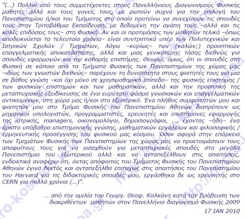 Γεώργιος Καλκάνης. Ομιλία