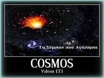 Το σύμπαν που αγάπησα. Εκπομπή ΕΤ3