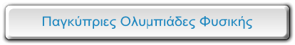 Παγκύπριες Ολυμπιάδες Φυσικής