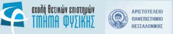 Αριστοτέλειο Πανεπιστήμιο Θεσσαλονίκης - Τμήμα Φυσικής