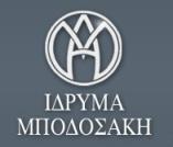 Ίδρυμα ΜΠΟΔΟΣΑΚΗ