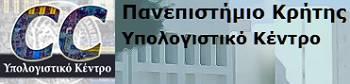 Διαλέξεις στο Πανεπιστήμιο της Κρήτης