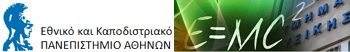 Εθνικό και Καποδιστριακό Πανεπιστήμιο Αθηνών - Τμήμα Φυσικής