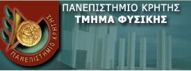 Πανεπιστήμιο Κρτήτης - Τμήμα Φυσικής
