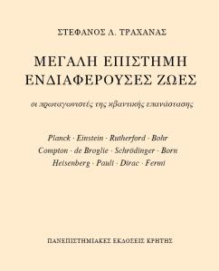 Traxanas-endiaferoyses zoes