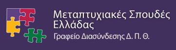 Μεταπτυχιακά στην Ελλάδα