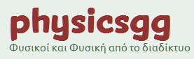 Φυσικοί και Φυσική απο το διαδίκτυο.