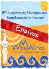 Έπαινος στον 6ο Διαγωνισμό Ελληνόφωνων εκπαιδευτικών ιστότοπων. Αποτελέσματα.