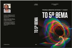 Το 5ο Θέμα. Βιβλίο φυσικής του Χρήστου Ελευθερίου