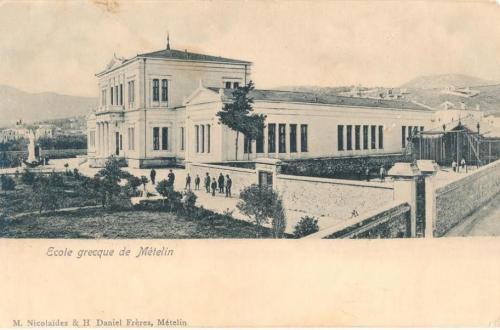 Πρότυπο Γενικό Λύκειο Μυτιλήνης.