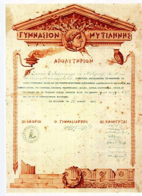 Απολυτήριο του Συμεών Αργυρόπουλου 1907.